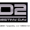 D2 DESTINY DAYの感想
