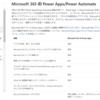 Microsoft 365 Power Automate を利用するためのライセンスを見てみましょう