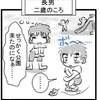男の子の日常 32☆幼児は無邪気~その無邪気さ、一番の武器~