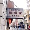 【東京都:東上野】珈琲家 喫茶店のモーニング編