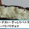 【80円でこのデカさ!が人気のコンビニアイス】ファミマのパリパリチョコバニラバーは癖になる