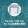 【新連載】2018年9月10日〜9月16日に連載が始まる漫画