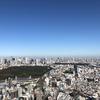 渋谷SKYへ