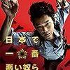 【映画感想】『日本で一番悪い奴ら』(2016) / 警察史上最大の不祥事をモチーフにした驚愕のドラマ
