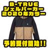 【EVERGREEN】ハードボディパーカー「B-TRUE シェルパーカー2020年カラー」通販予約受付開始!
