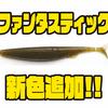 【レイドジャパン】フォール中もアピールするスティックベイト「ファンタスティック」に新色追加!