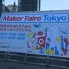 Maker Faire Tokyo に初めて参加してきました