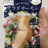 セブンイレブンのサラダサーモンを食べたぜよ!!!!