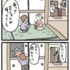 4コマ漫画「めんどうな兄ちゃん」