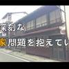 日本の不動産先行き 350