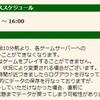 【MHF-Z】11月14日(水)定期メンテナンスのお知らせ