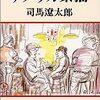 「田舎の3年、京の3日」ということわざを知っていますか?~『アメリカ素描』司馬遼太郎(1986)