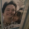 """「宮本から君へ」""""Miyamoto"""" 劇場鑑賞"""