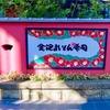 【閉店】マツコの知らない世界で紹介されていた「金沢まいもん寿司」にいってきました!