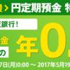 楽天銀行で円定期預金の特別金利キャンペーン実施中ですが、あまりお勧めしません。