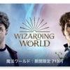 【iTunes Store】「魔法ワールド」期間限定価格