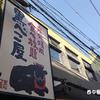 西中島南方の焼肉店黒べこ屋さん