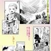 連載更新のお知らせ●チベット僧院漫画「月と金のシャングリラ」第12回