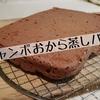 【ズボラ用】ジャンボおから蒸しパンの作り方~簡単!混ぜてレンジでまとめて完成~