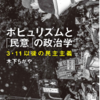 木下ちがや「ポピュリズムと「民意」の政治学 3・11以後の民主主義」(大月書店)-1