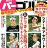 新年特大スペシャル号!『週刊パーゴルフ』1月8日・15日号