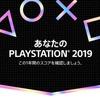 【ゲーム】2019年の1年間のゲームスコアを振り返る企画が面白い!