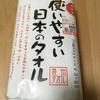しまむらでリピート買いしているタオル☆泉州タオルなのに1枚160円