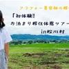 【初体験の民泊‼︎】現地移住相談会in長野県松川村 最終回