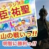 天王山の戦いっ!! ときたまラジオ ♬♬ 7月2日もお届けっ!!