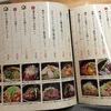 串焼菜膳 和み 高崎店 やっと行けました