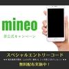 【No.16(2017.07.19)】mineoスペシャルエントリーコード無料配布キャンペーン