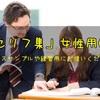 【女性用セリフ集!②】ボイスサンプルやセリフ練習にお使いください!