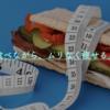 食欲抑えて体質改善! 「GLP-1ダイエット」の無料カウンセリングがすごすぎる件。【PR】