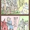 【4コマまんが】ウチが森になった理由