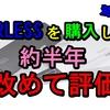 電子タバコのポット型ベイプ【TARLESS】を約半年使用した結果…(思い出を振り返りながら改めて評価・レビュー)