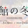 函館の冬割 宿泊費最高50%OFF(対象プラン限定)、2,000円グルメクーポン付与(1予約1人あたり)