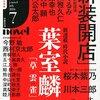 「J-novel」7月号に短編。