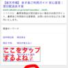 iPhone6PlusのGoogle検索結果で「ページ2」の次のページへ行く矢印が表示されない、Safari/Chrome