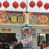 横浜赤レンガで台湾祭