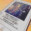 【感想】貧乏人は NHK、大金持ちは日経CNBC! - 『トップ0.1%の超富裕層だけが知っているお金の哲学』掛越直樹