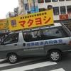 唯一神又吉イエスさんの演説が漂う高田馬場駅前 -参議院議員選挙が告示-