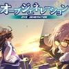 【新作ゲーム!】オーブジェネレーションのゲーム性とリセマラについて!
