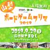 山梨ボードゲームフリマ2019出店者が決定!