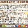 〜やんばる写真展2011巡回展〜IN東村博物館