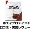 バルクス ホエイプロテインチョコ味の口コミ・実食レヴュー
