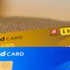 ドコモのゴールドカード、dカード GOLDを作ってみた