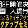 セイモアダンカンピックアップセミナー開催決定!