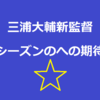 【横浜】三浦大輔新監督・今シーズンの期待【予想】