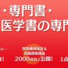 【実際に使ってみた】専門書アカデミーの評判・口コミレビュー|大学の教科書を買取!