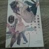 【和風イケメン、酒に溺れて管をまく】筆跡鑑定人・東雲清一郎は、書を書かない。 ~鎌倉の猫は手紙を運ぶ